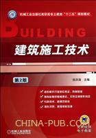 建筑施工技术-第2版