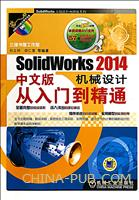 SolidWorks 2014中文版机械设计从入门到精通-(含1DVD)