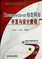 Dreamweaver动态网站开发与设计教程