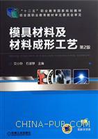 模具材料及材料成型工艺-第2版