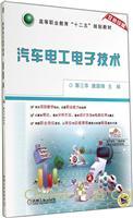 汽车电工电子技术-双色印刷