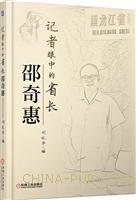 记者眼中的省长-邵奇惠