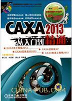 CAXA 2013从入门到精通