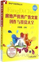 房地产优秀广告文案创作与鉴赏大全-第2版