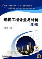 建筑工程计量与计价-第3版