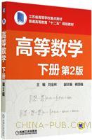 高等数学-下册-第2版