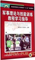 军事理论与技能训练教程学习指导