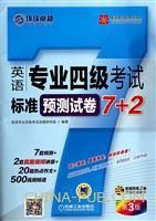 英语专业四级考试标准预测试卷7+2-第3版-超值附赠2套真题视频解析-(含1张MP3光盘)