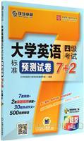 大学英语四级考试标准预测试卷7+2-新题型第4版-超值附赠2套真题视频解析-(含1张MP3光盘)