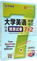 大学英语六级考试标准预测试卷7+2-新题型第4版-超值附赠2套真题视频解析-(含1张MP3光盘)