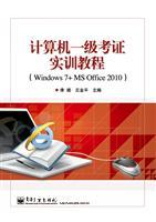 计算机一级考证实训教程(Windows 7 MS Office 2010)