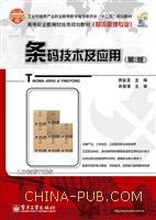 条码技术及应用(第2版)