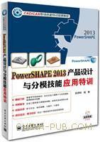 PowerSHAPE 2013产品设计与分模技能应用特训