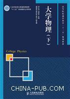 """大学物理(下)(工业和信息化普通高等教育""""十二五""""规划教材立项项目)"""
