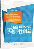 移动互联网时代的颠覆性创新(china-pub首发)