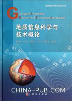 地质信息科学与技术概论