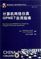 计算机网络仿真OPNET实用指南