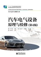 汽车电气设备原理与检修(第4版)