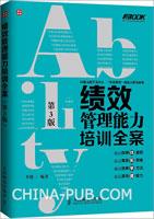 绩效管理能力培训全案(第3版)