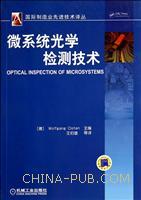 微系统光学检测技术