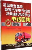 常见重型载货.载客汽车电气线路及柴油机电控系统电路图集-第2版