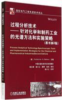 过程分析技术-针对化学和制药工业的光谱方法和实施策略-(原书第2版)