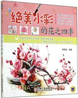 绝美水彩的花之四季-(内含美图欣赏)
