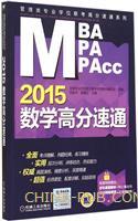 2015-MBA MPA MPAcc数学高分速通