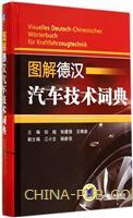 图解德汉汽车技术词典(精装)