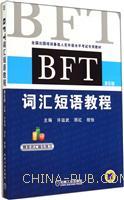 BFT词汇短语教程-第6版