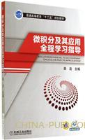 微积分及其应用全程学习指导