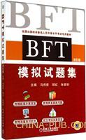 BFT模拟试题集-第6版-(含1CD)