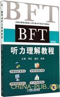 BFT听力理解教程-第6版-(含1CD)
