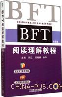 BFT阅读理解教程-第6版
