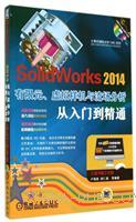 SolidWords 2014有限元.虚拟样机与流场分析从入门到精通-(含1DVD)