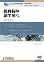 模具特种加工技术(第2版)