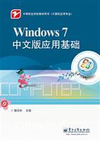 Windows 7 中文版应用基础