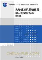 大学计算机基础教程学习与实验指导(第2版)