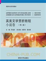 英美文学赏析教程   小说卷(第二版)