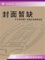 博采英语 阅读 教学参考书(全一册)(第二版)