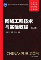 网络工程技术与实验教程(第2版)