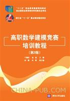 高职数学建模竞赛培训教程(第2版)