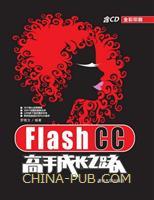 Flash CC高手成长之路(配光盘)