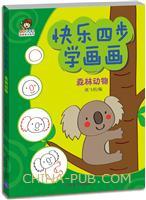 快乐四步学画画――森林动物