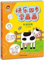 快乐四步学画画――农场动物