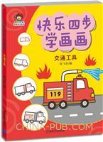 快乐四步学画画――交通工具