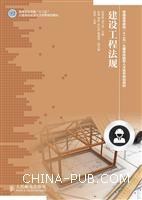 """建设工程法规(工业和信息化高等教育""""十二五""""土建类技能型人才培养规划教材立项项目)"""