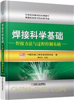 焊接科学基础:焊接方法与过程控制基础