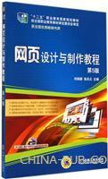 网页设计与制作教程-第5版