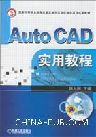 Auto CAD实用教程
